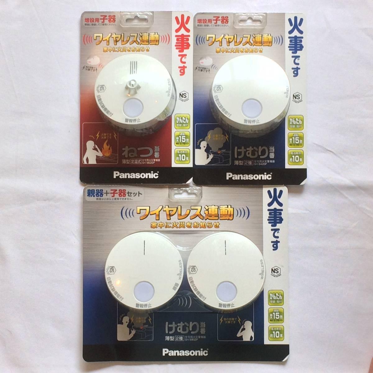 パナソニック 住宅用火災警報器 けむり当番 ねつ当番 電池式 ワイヤレス連動型 親器1台+子器3台 SH6902P SH6410P SH6420P SH6620P