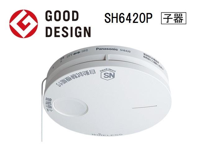 パナソニック 住宅用火災警報器 けむり当番 ねつ当番 電池式 ワイヤレス連動型 親器1台+子器3台 SH6902P SH6410P SH6420P SH6620P_画像3