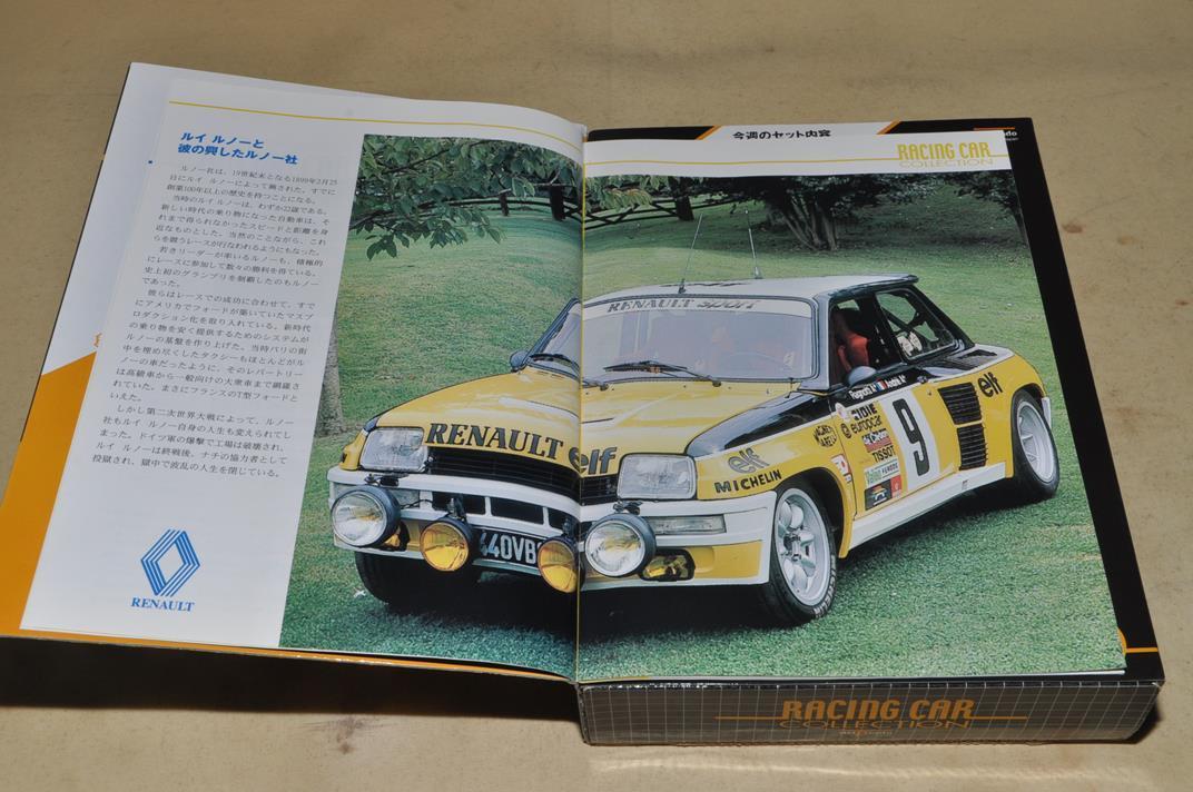 デル・プランド 世界のレーシングカーコレクション No.15 ルノー5ターボ 1984 S=1/43 ダイキャストモデル_マガジンページです