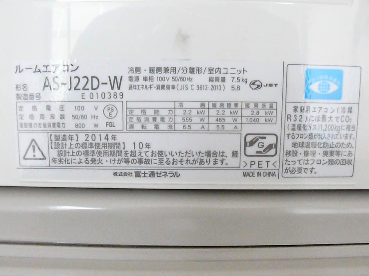 富士通 FUJITSU ルームエアコン AS-J22D-W 2014モデル 6-9畳 人感センサー搭載 (ゆう140)(佐川180)_画像3