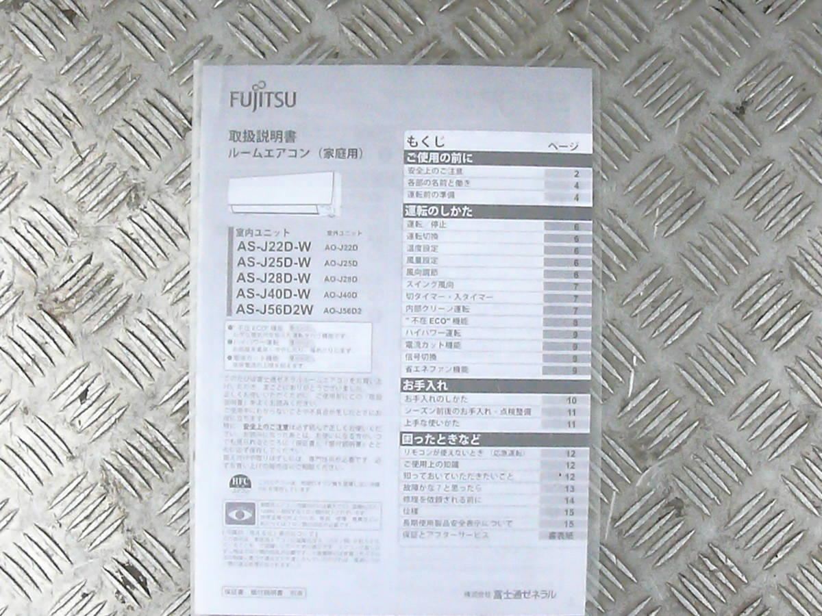 富士通 FUJITSU ルームエアコン AS-J22D-W 2014モデル 6-9畳 人感センサー搭載 (ゆう140)(佐川180)_画像6