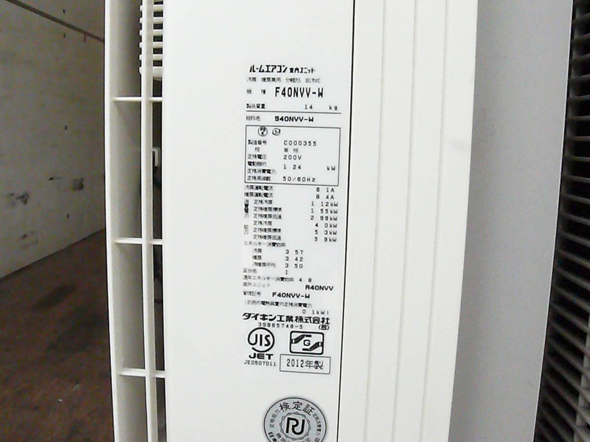 DAIKIN ダイキン ハウジングエアコン 14畳用 床置形 フローア S40NVV-W ホワイト  (ゆう170)(佐川200)_画像4