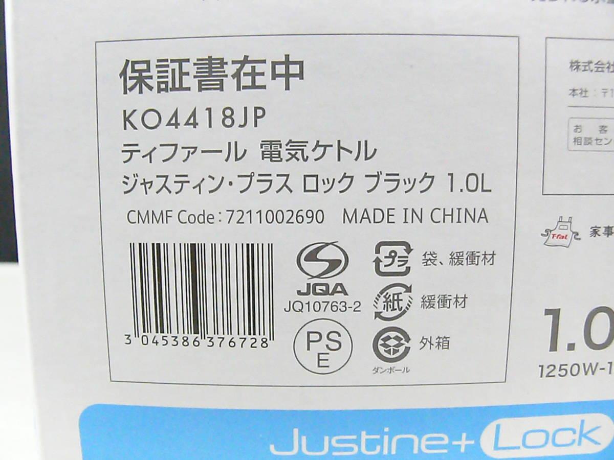 【新品未使用品】1スタ♪ ティファール 電気ケトル 1.0L ジャスティン・プラス ロック ブラック (ゆう80)_画像4
