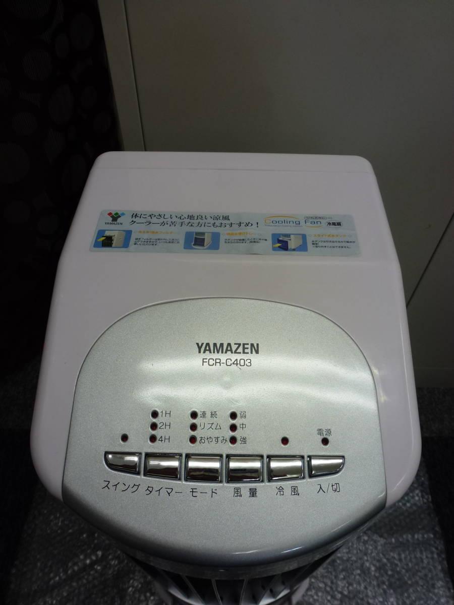 直接引取OK! YAMAZEN 山善  冷風扇 FCR-C403 2012年製 中古_画像2