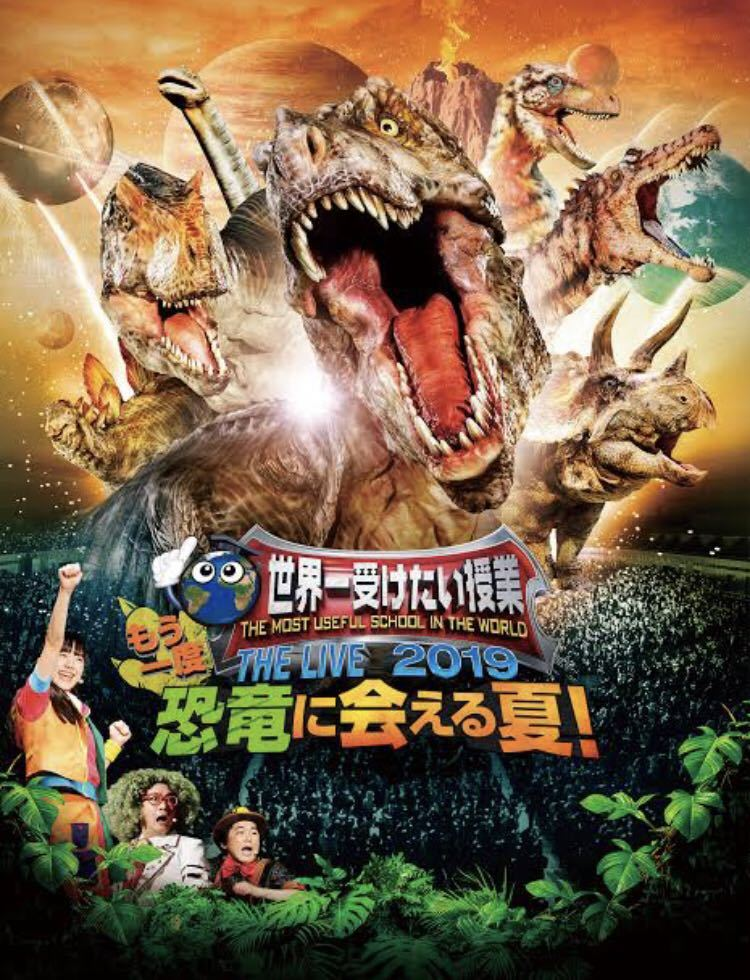 世界一受けたい授業 THELIVE 2019 もう一度恐竜に会える夏! さいたまスーパーアリーナ