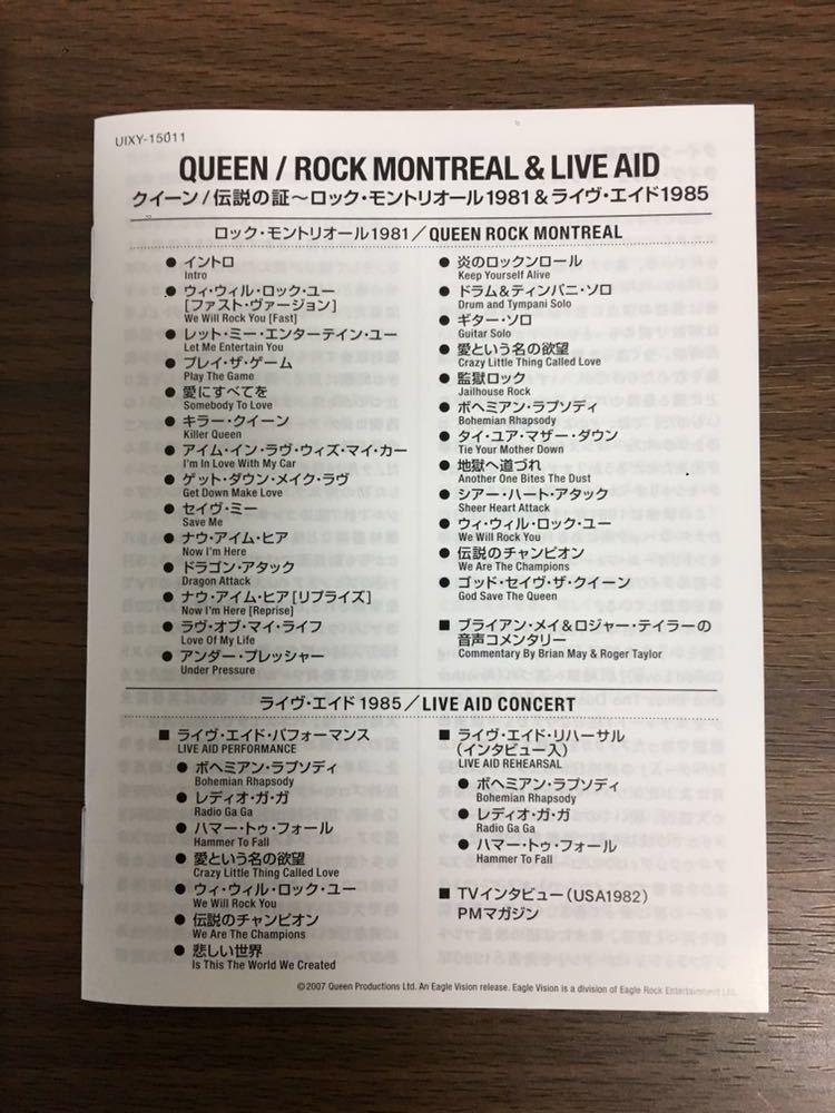 クイーン 伝説の証 ~ロック・モントリオール1981&ライヴ・エイド1985 [Blu-ray] Queen_画像4
