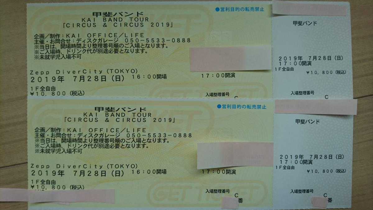 甲斐バンド★2019/7/28★Zepp Divercity 東京★連番2枚ペア