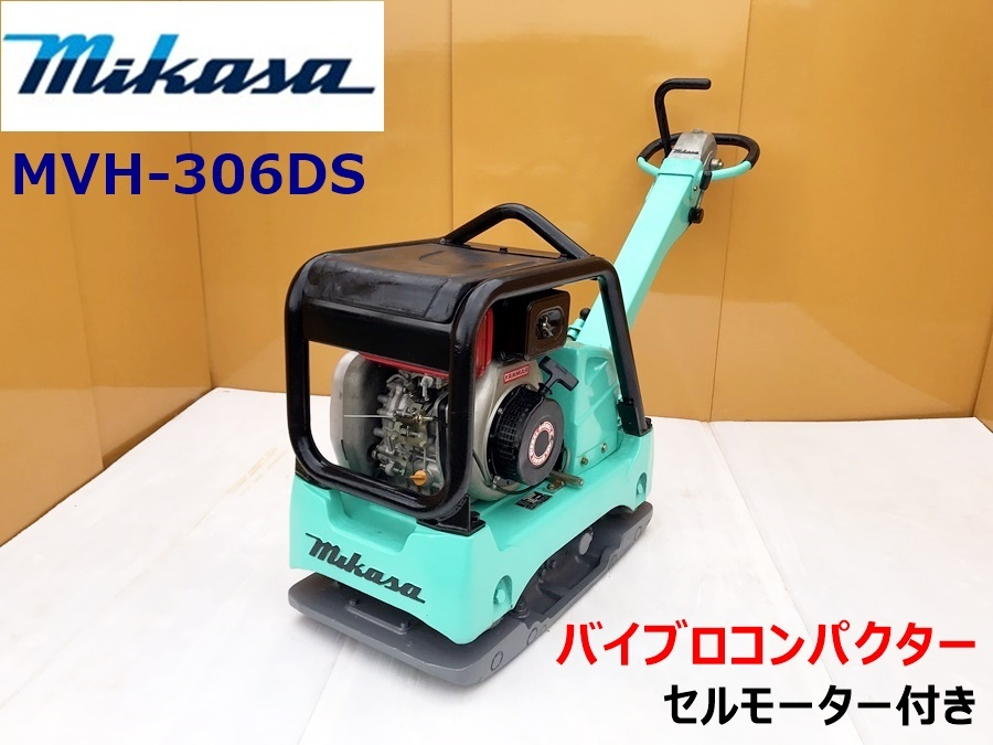 【三笠産業】MIKASA バイブロコンパクター セルモーター付き (MVH-306DS) 中古 転圧/舗装/建設/基礎/土木/農業/水道/設備