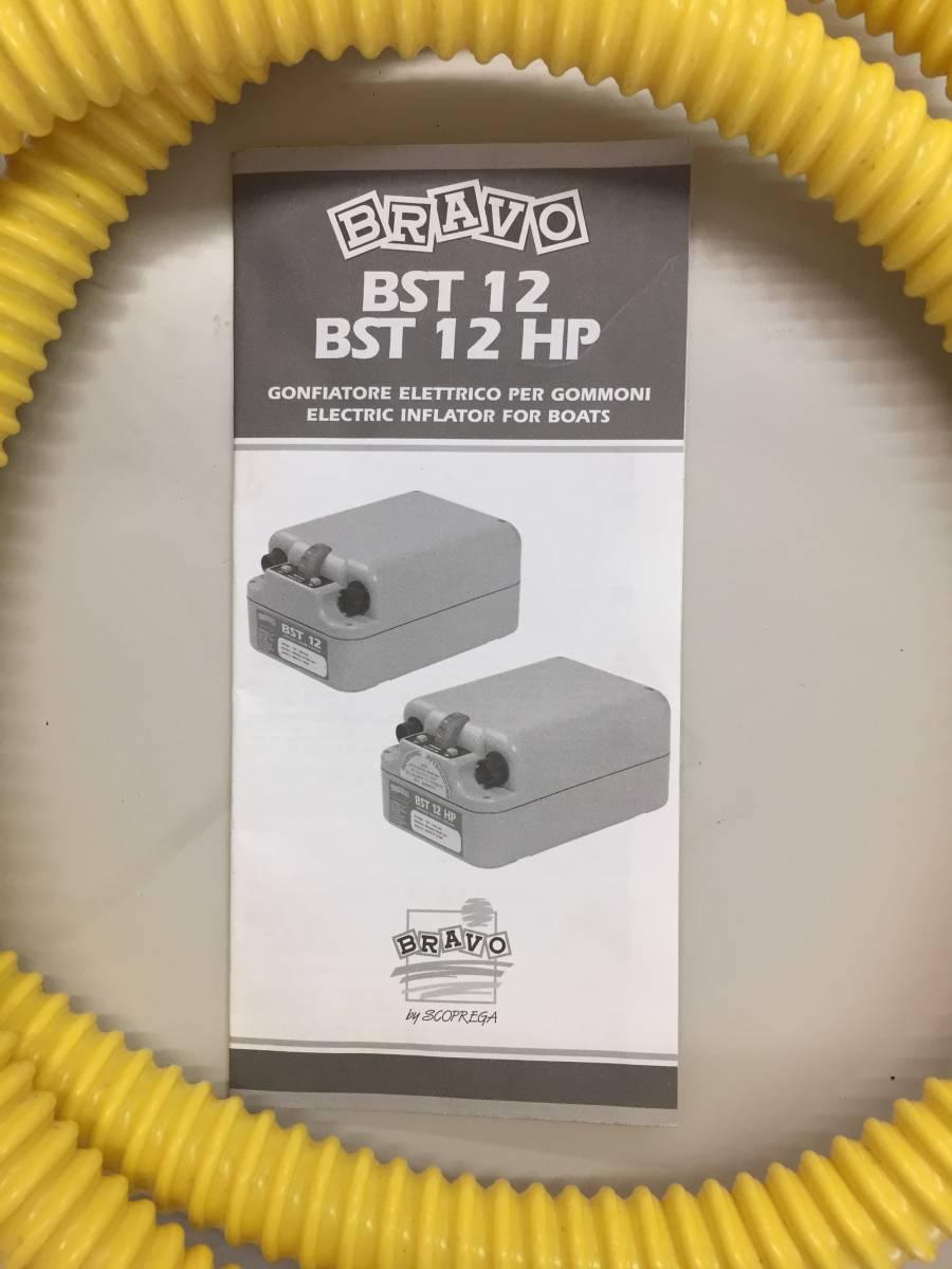BRAVO/ブラボー 超高圧電動ポンプ BST12HP 電動エアーポンプ/エアポンプ/空気入れ/ハイプレッシャーポンプ/パワーボート向け_画像3