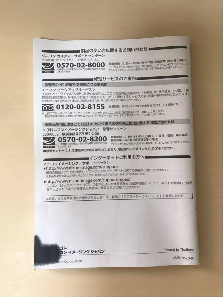 【送料無料】【返品可】NIKON D5300 ダブルームキット2 中古 18-55mm VR 55-200mm VR (ニコン一眼レフ)_画像10