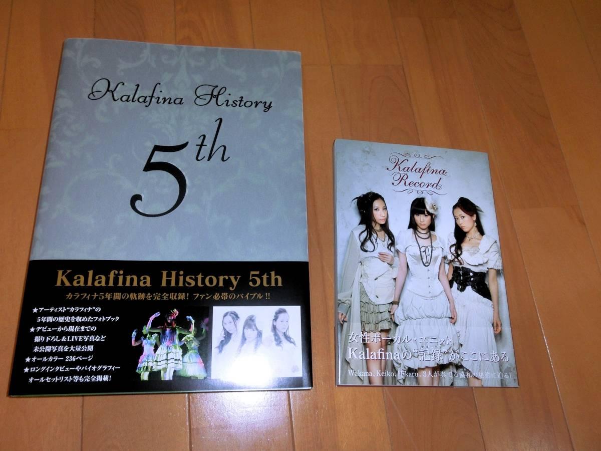 【希少 極上保管品】 Kalafina History 5th & Kalafina Record / 分厚い記録本 まさにヒストリーです。_画像1