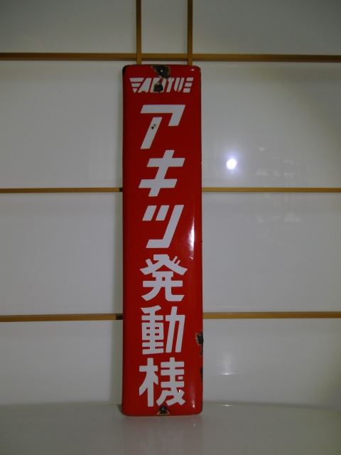 アキツ発動機 ATUKI 短冊琺瑯看板 ホーロー看板