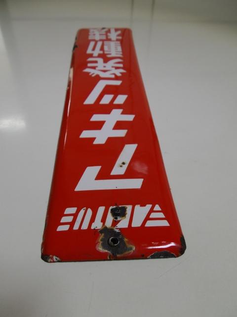 アキツ発動機 ATUKI 短冊琺瑯看板 ホーロー看板_画像3