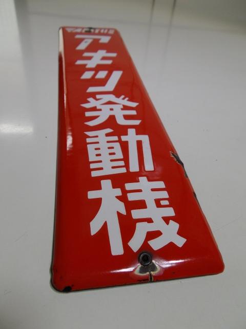 アキツ発動機 ATUKI 短冊琺瑯看板 ホーロー看板_画像4