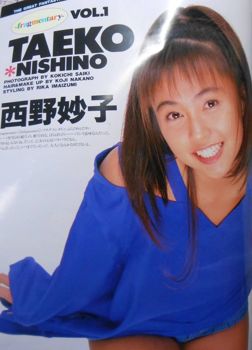 すッぴん スッピン 1995年3月号 榎本加奈子・金澤あかね・西野好子 他_画像6