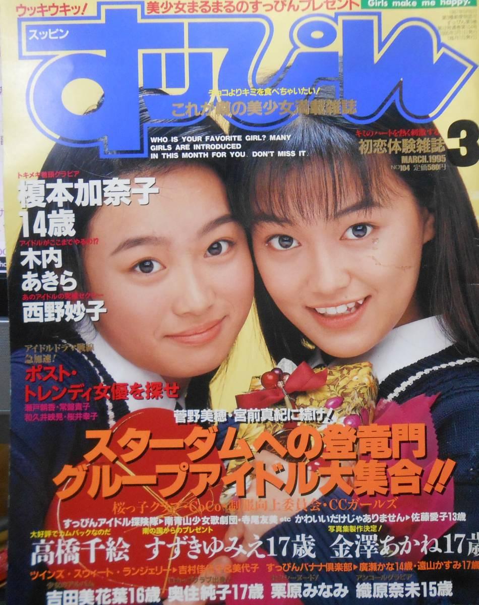 すッぴん スッピン 1995年3月号 榎本加奈子・金澤あかね・西野好子 他