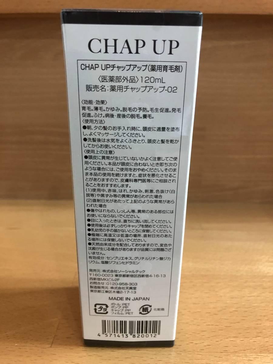 チャップアップ 育毛ローション CHAP UP 新品未使用 育毛剤 育毛 発毛剤 チャップアップ 2_画像2