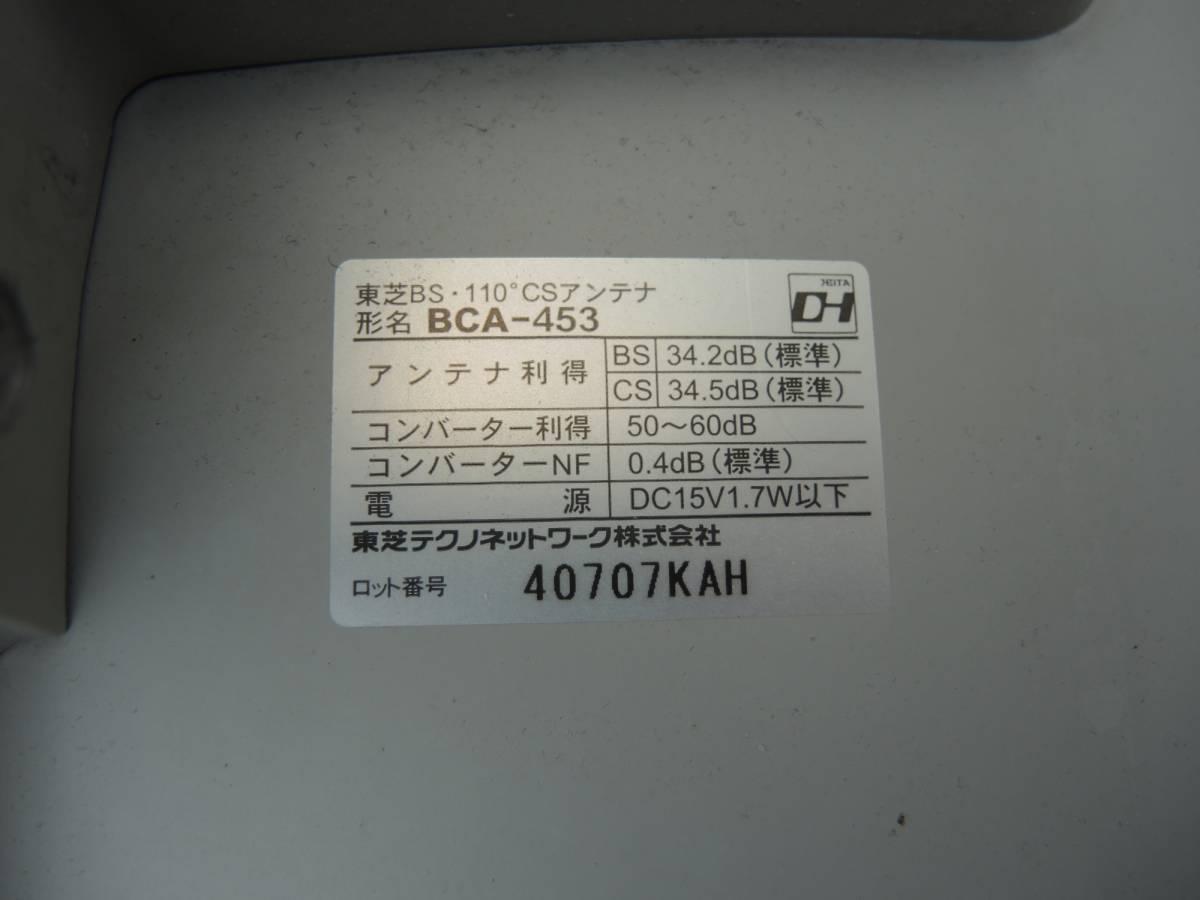 【中古】東芝 BS・110°CSアンテナ BCA-453(K)_画像3