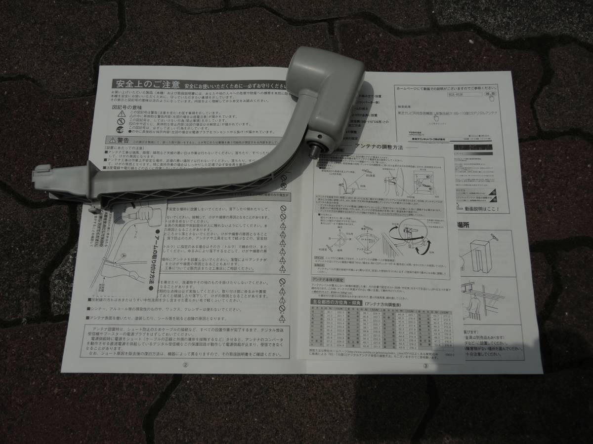 【中古】東芝 BS・110°CSアンテナ BCA-453(K)_画像7