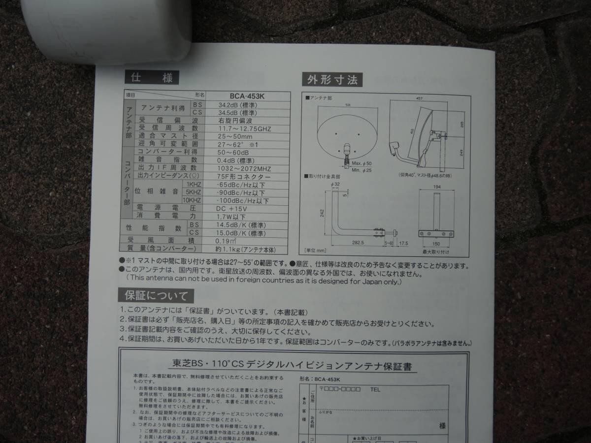 【中古】東芝 BS・110°CSアンテナ BCA-453(K)_画像8