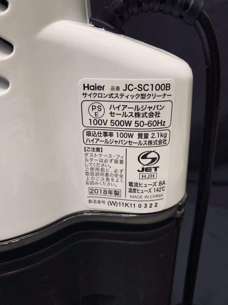 ★美品★ハイアール スティック型サイクロン掃除機 JC-SC100B-W/ホワイト/2018年製_画像4