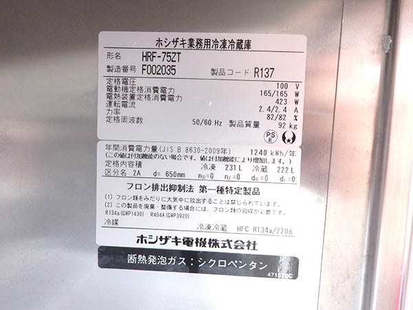 D3124【税込】2016年製 ホシザキ タテ型業務用冷凍冷蔵庫 HRF-75ZT(冷凍231L/冷蔵222L)/ 115万【営業所止め】_画像4
