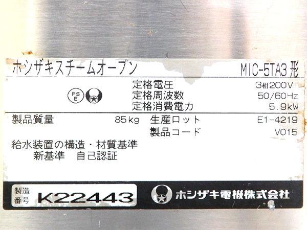D2632【税込】2010年製 ホシザキ 電気式スチームコンベクションオーブン クックエブリオ MIC-5TA3/113万【営業所止め】_画像3