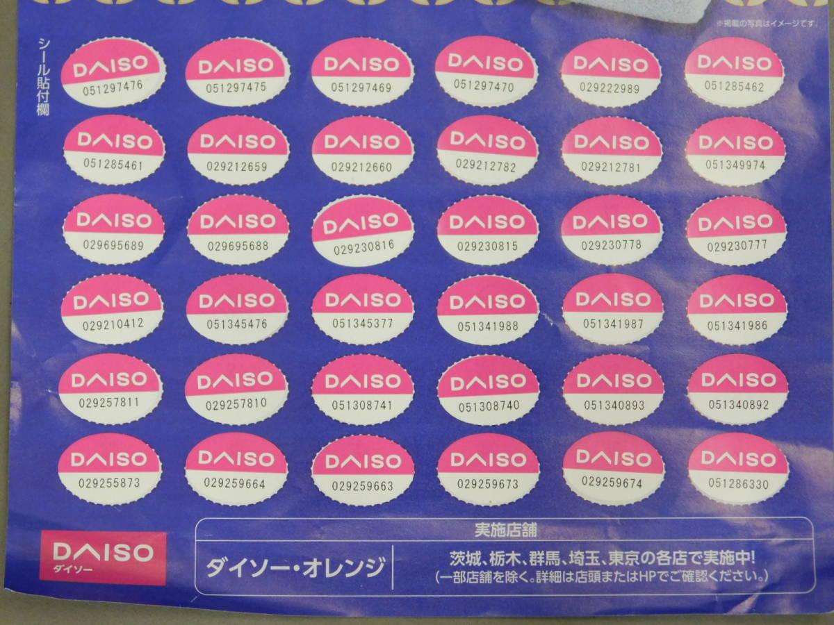 【新品】 1円スタート!! ダイソー キャンペーン シール 36枚 台紙付き 今治産タオル 5ツ星タオルシリーズ お得にGET!! ミニバスタオル_画像3