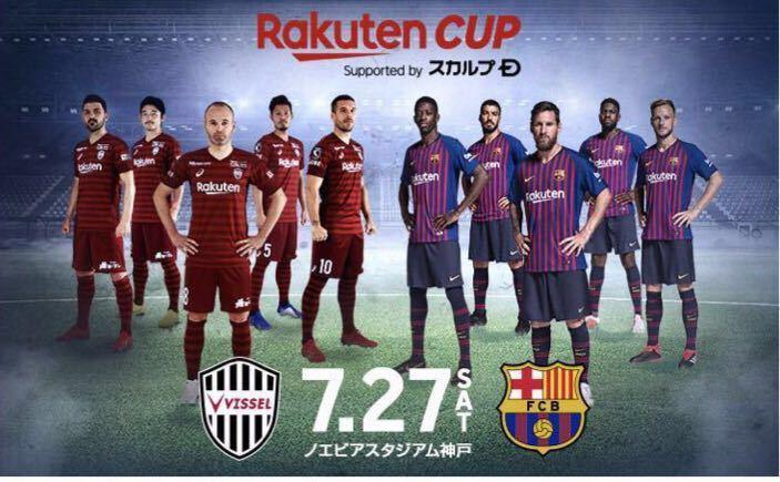 楽天カップ 楽天CUP Rakuten CUP Supported by スカルプD ヴィッセル神戸vs.FCバルセロナ (VISSEL KOBE vs. FC BARCELONA)