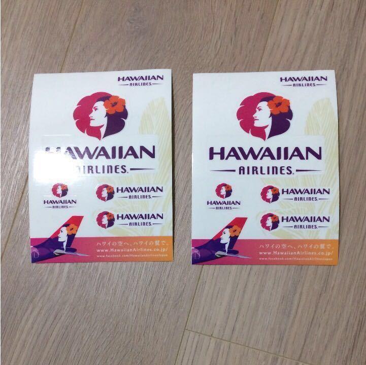 未使用 ハワイアン航空 hawaiianairlines ステッカー ハワイアンステッカー ハワイアンエアライン ハワイエアーライン hawaiian 非売品 2枚