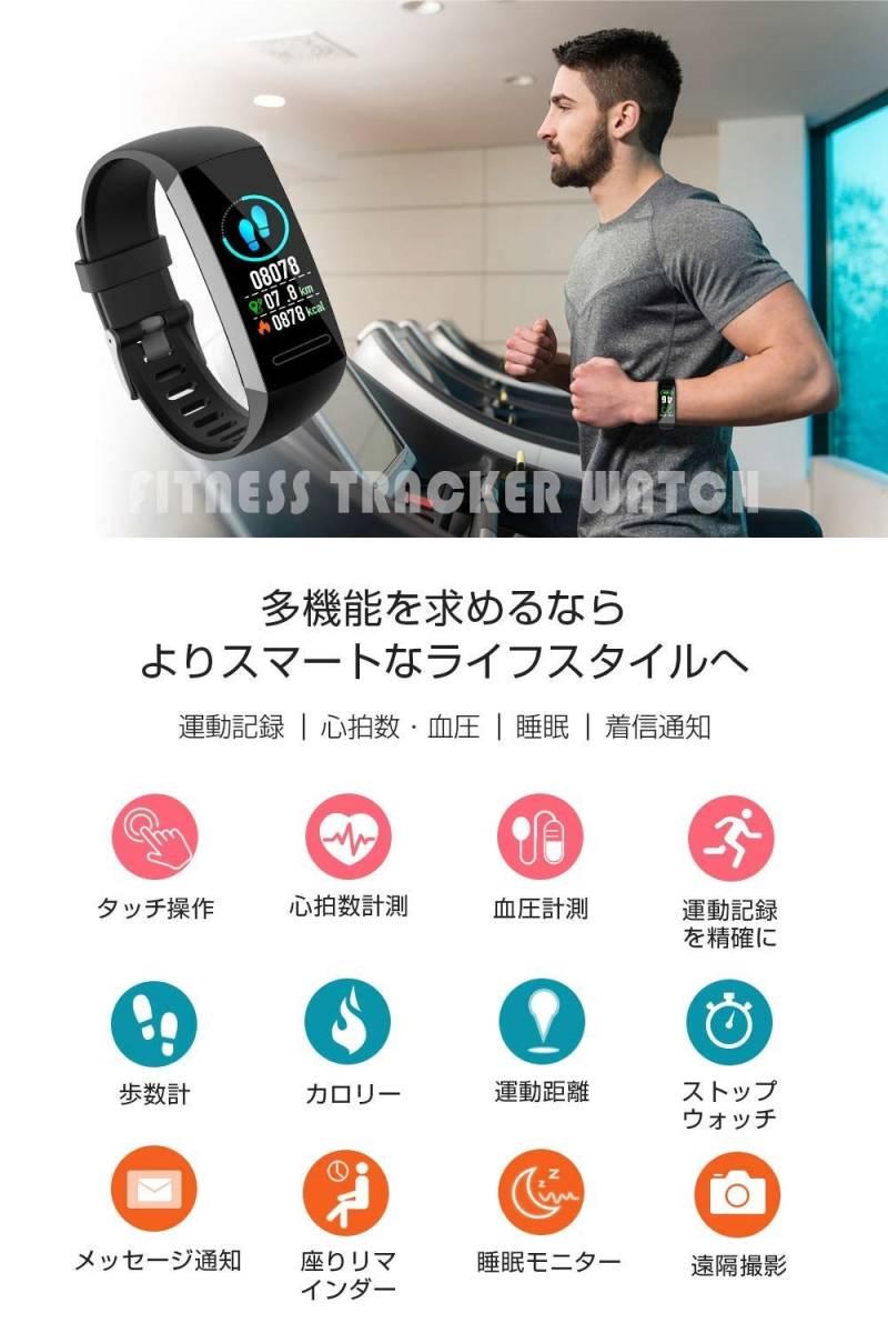 新品 SMWB-PU スマートウォッチ 活動量計 心拍計 血圧計 IP67防水 多機能スポーツウォッチ スマー トブレスレット iPhone/android対応_画像4
