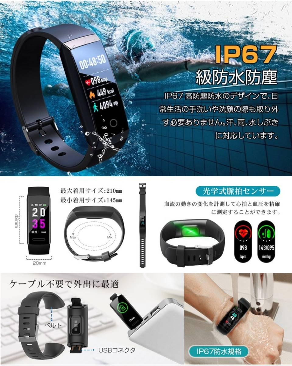 新品 SMWB-PU スマートウォッチ 活動量計 心拍計 血圧計 IP67防水 多機能スポーツウォッチ スマー トブレスレット iPhone/android対応_画像2