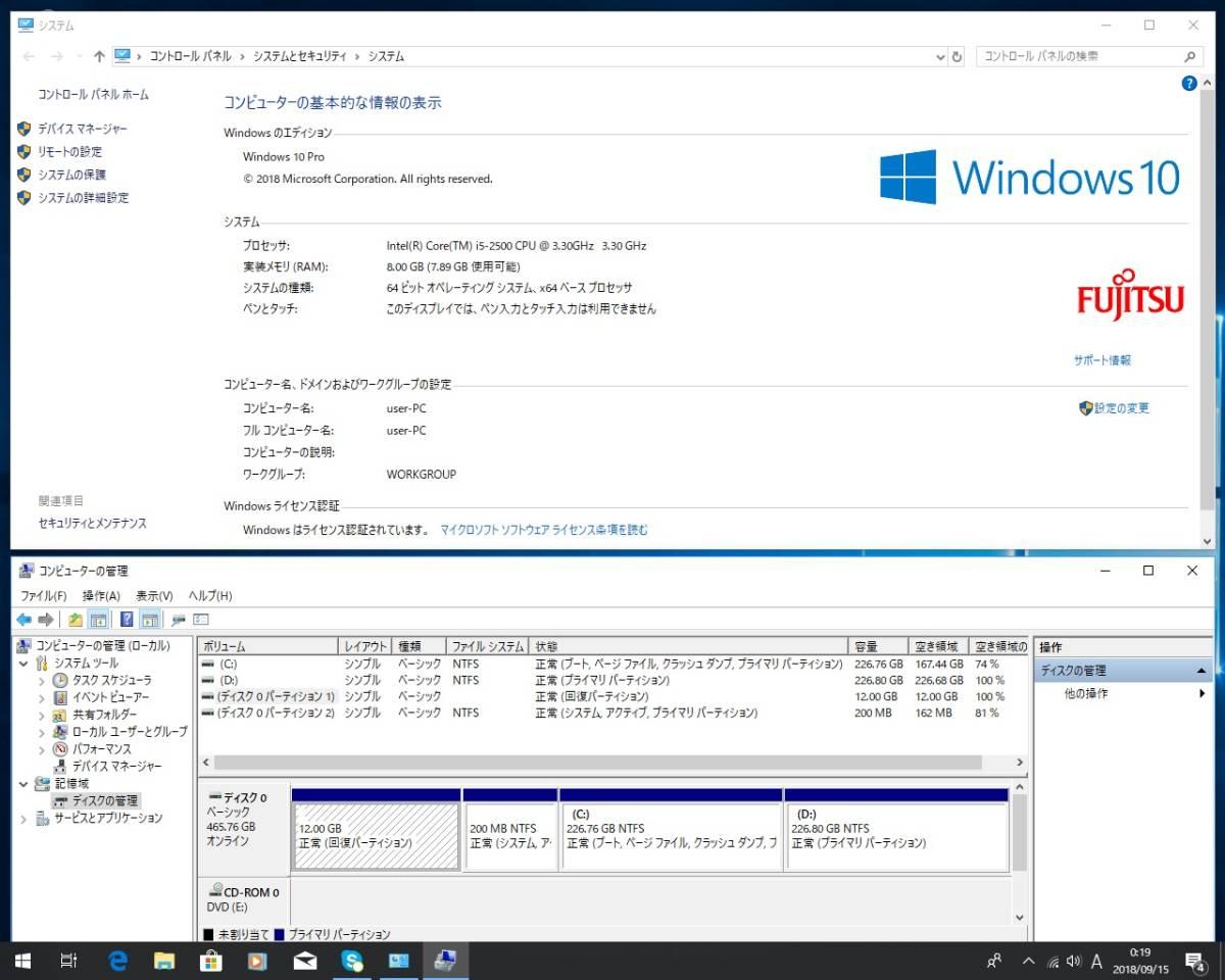 ◆富士通 FMV ESPRIMO D581/C Core i5 2500 /8GB/500GB/Win10/office365/DtoDリカバリ◆_画像7