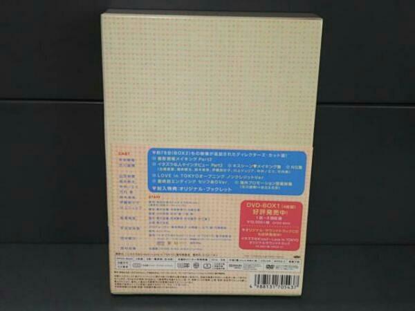 DVD イタズラなKiss2~Love in TOKYO ディレクターズ・カット版 DVD-BOX2_画像2