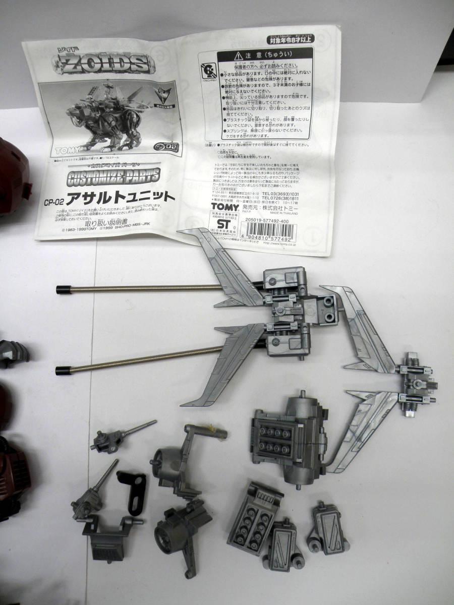 ◆ トミー ゾイド ジャンク-9 旧 グレートサーベル サーベルタイガー アサルトユニット ◆ ZOIDS TOMY プラモデル パーツ取り・レストア用_画像2