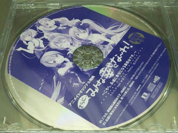 【未開封品】 アニメイトオリジナル特典CD4点セット_画像2