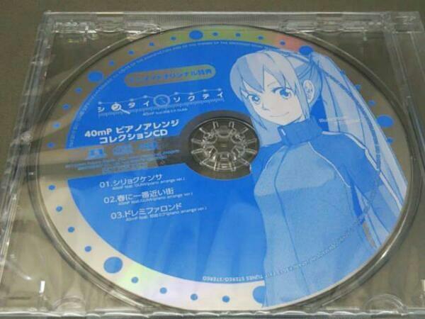 【未開封品】 アニメイトオリジナル特典CD4点セット_画像4
