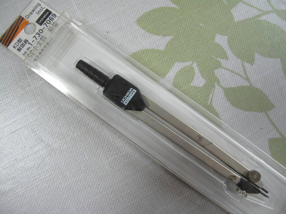 新品 SE 小文回 鉛筆 1-730-7069 UCHIDA KD型 製図器 コンパス_画像1