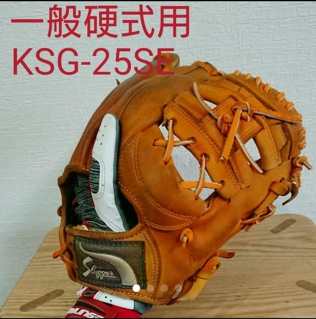 久保田スラッガー 一般硬式 内野手用グローブ KSG-25SE