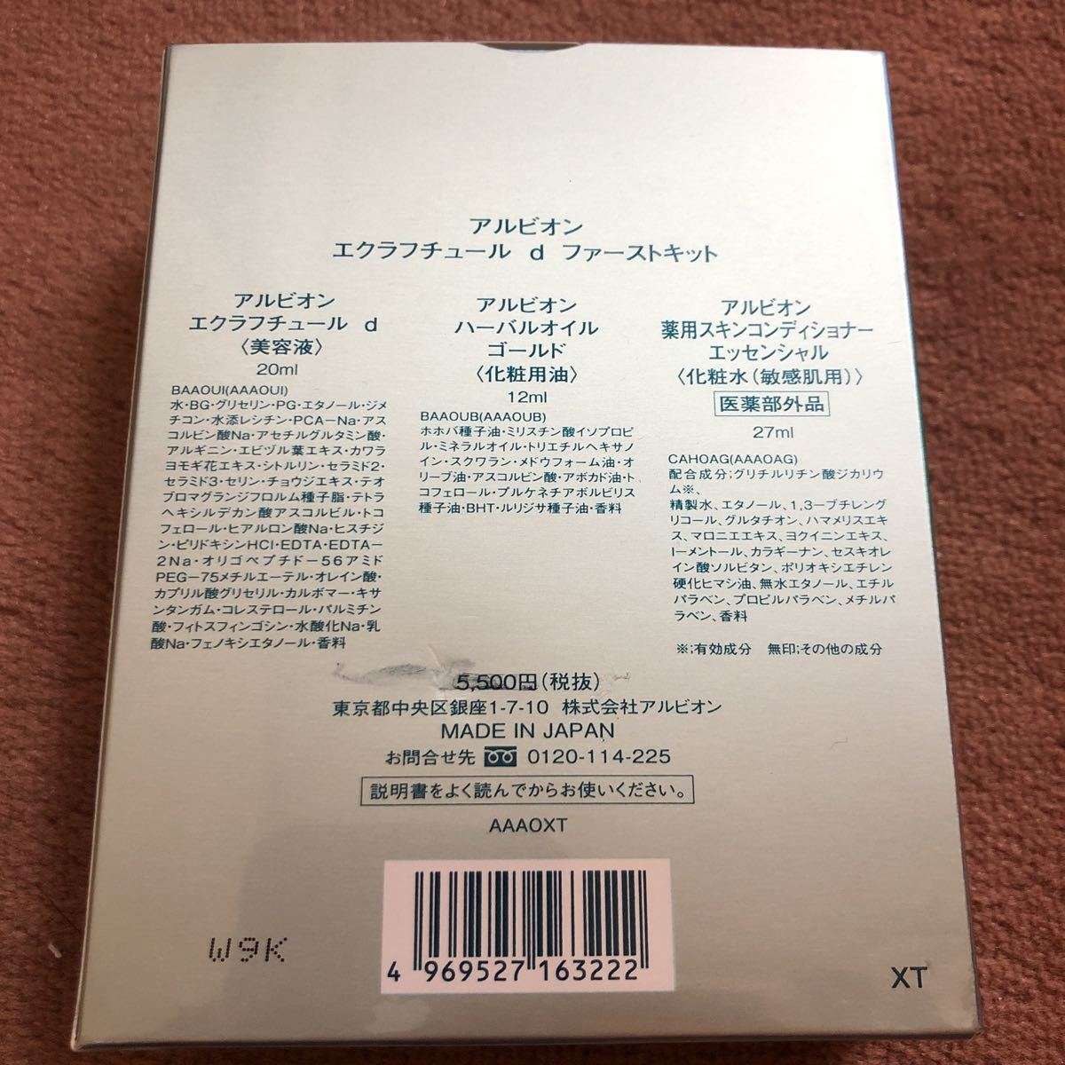 アルビオン エクラフチュール d ファーストキット 未使用 5500円_画像2