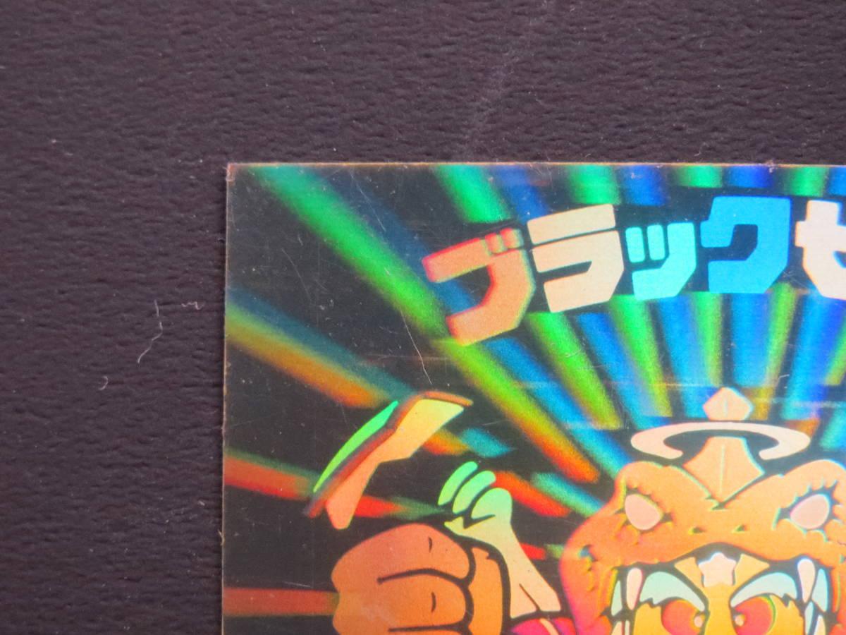 旧ビックリマンチョコ 第6弾 ブラックゼウス 当時のオリジナルシール!!_画像8