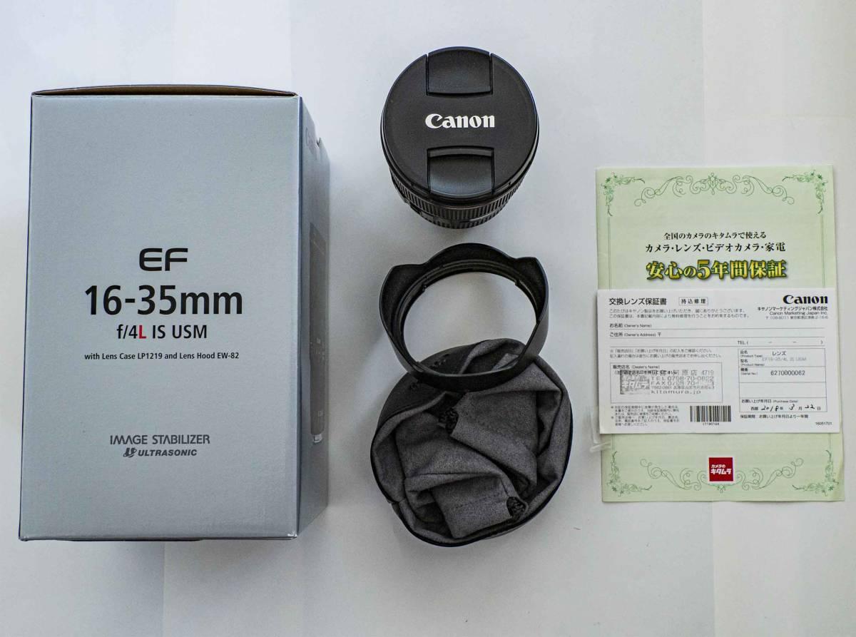 美品 Canon EF16-35 f4 IS USM