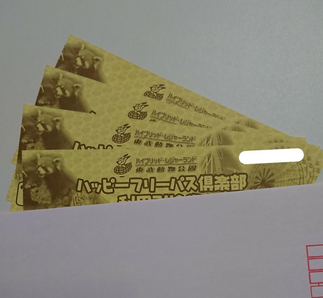 ★ゆうパケット送料込み 東武動物公園フリーパス引換券4枚セット 2020年3月31日迄