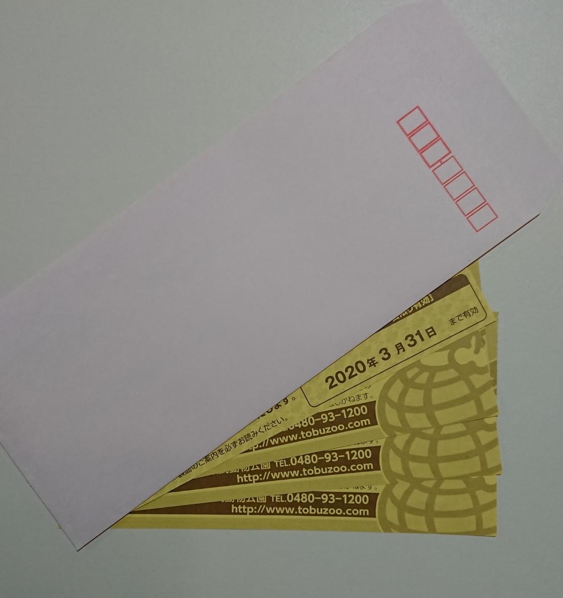 ★ゆうパケット送料込み 東武動物公園フリーパス引換券4枚セット 2020年3月31日迄 _画像2