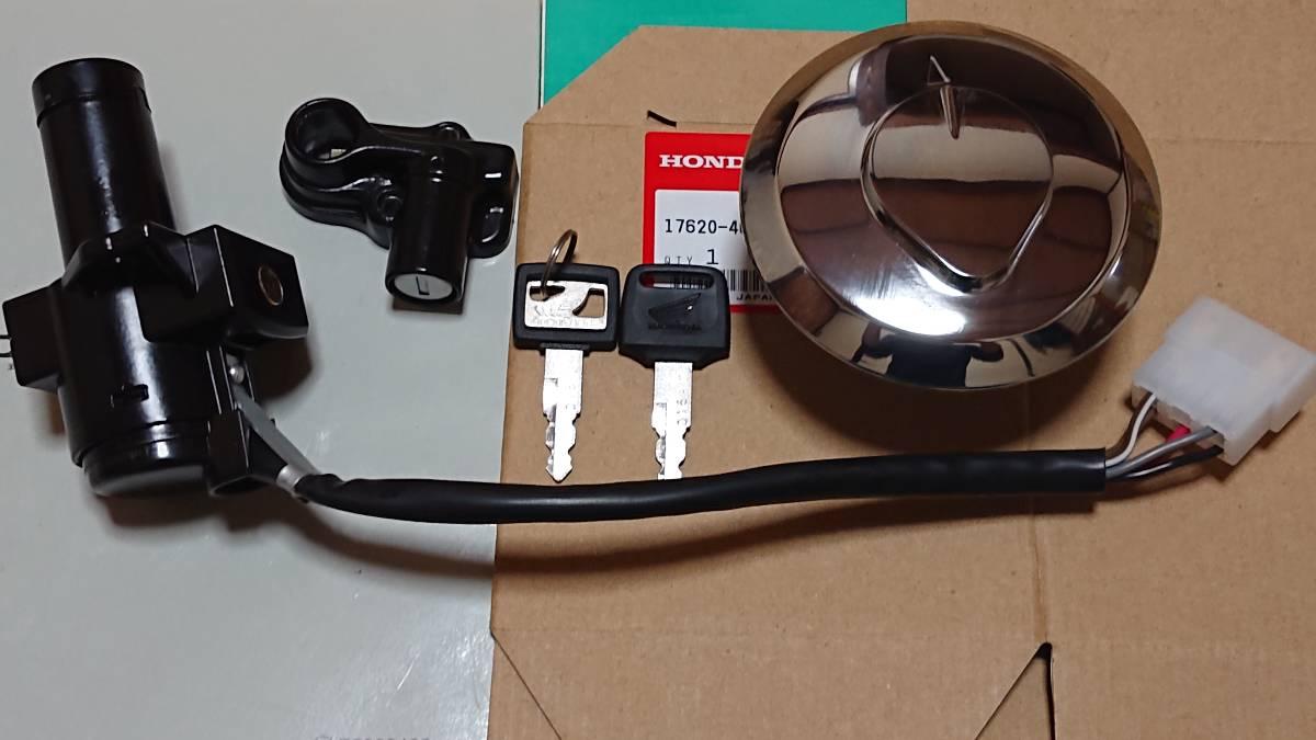 最後の1個 新品 CBX400F キー セット 新品純正額縁キー1本付き メイン、シートロックは新品社外品 鍵しっぽ本舗