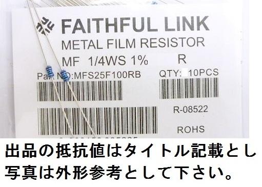 小型 金属皮膜抵抗 10kΩ(1/4W ±1%)10本_画像3