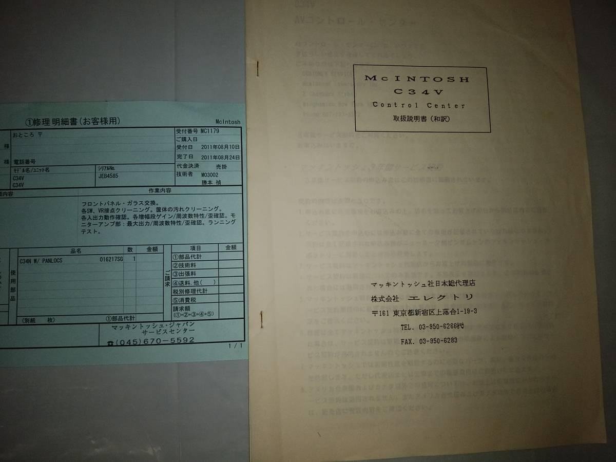 マッキントッシュC34Vコントロールアンプ動作品_画像7