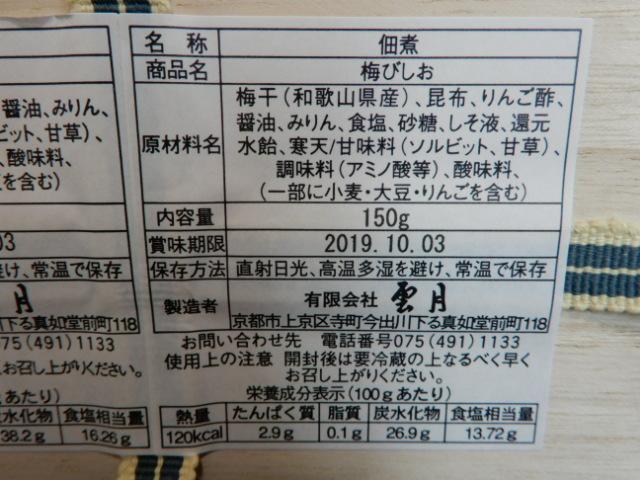 京都雲月 小松こんぶ/梅びしお(小松こんぶ45g、梅びしお150g) 19/10/03_画像10
