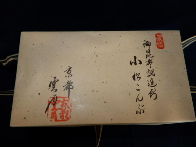 京都雲月 小松こんぶ/梅びしお(小松こんぶ45g、梅びしお150g) 19/10/03_画像3