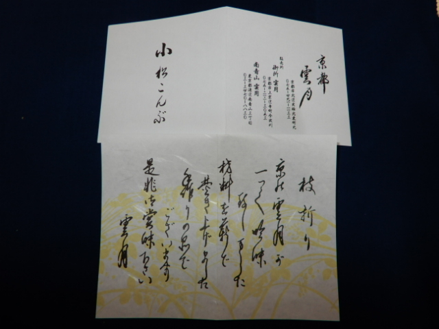 京都雲月 小松こんぶ/梅びしお(小松こんぶ45g、梅びしお150g) 19/10/03_画像6